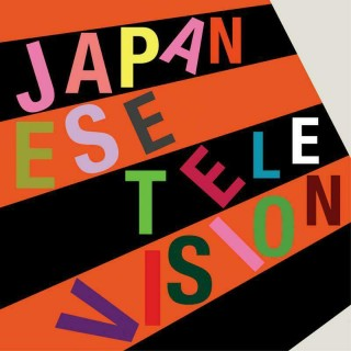 Japanese Television - EP I & EP II Plus The Marc Riley BBC 6Music Session